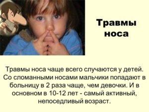Причины детского перелома носа