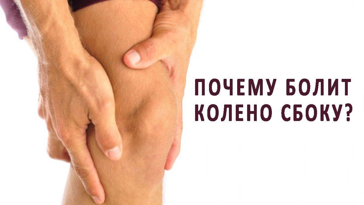 Почему болит колено сбоку
