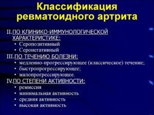 Классификация ревматоидного полиартрита