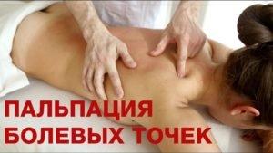 Пальпация болевых точек