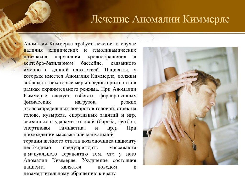 Способы лечения патологии