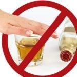 Исключить алкоголь