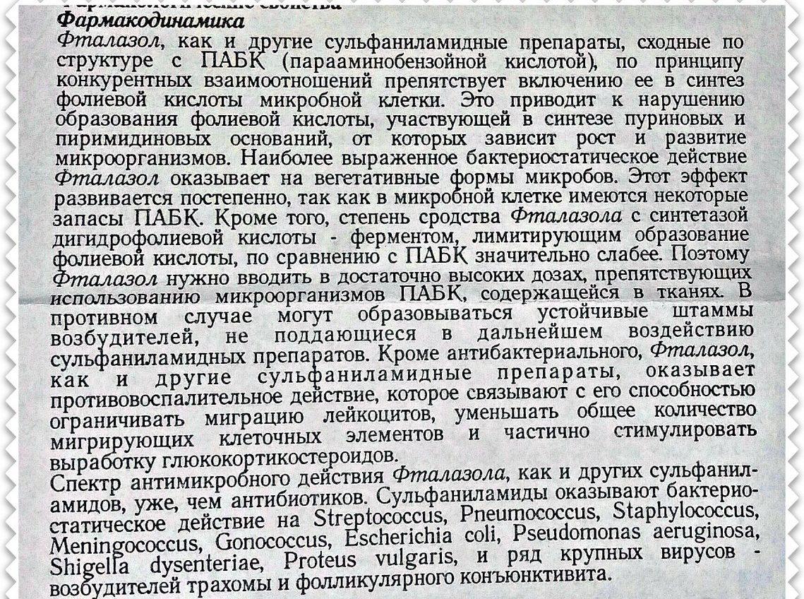 Фармакодинамика Фталазола