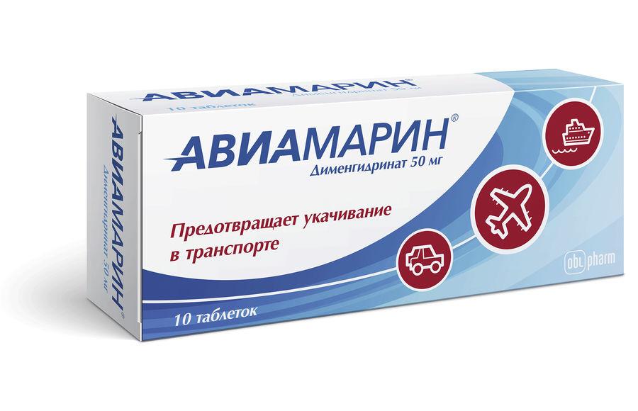 Авиамарин