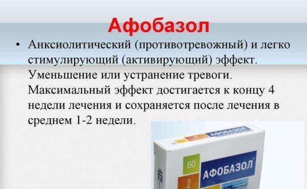 Фармакологические свойства Афобазола