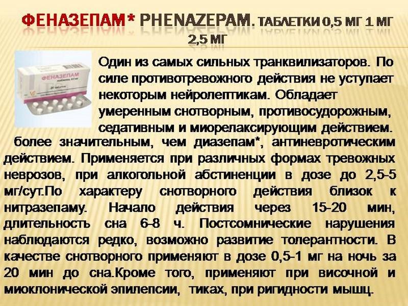 Описание Феназепама