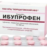 Ибупрофен