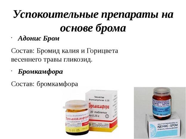 Препараты на основе брома