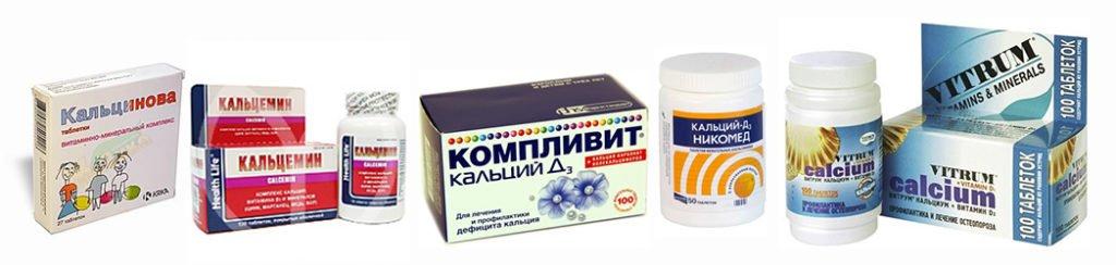 Препараты кальция с витаминами