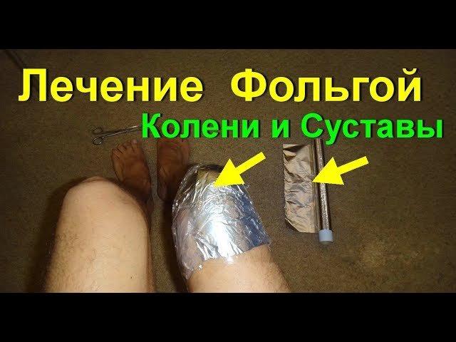 Лечение коленного сустава фольгой