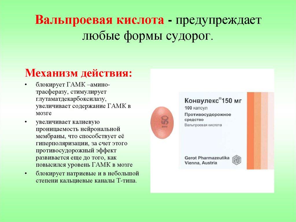 Действие вальпроевой кислоты