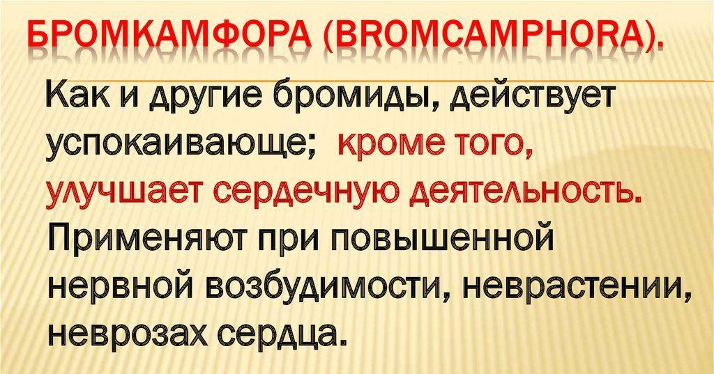 Действие бромкамфоры