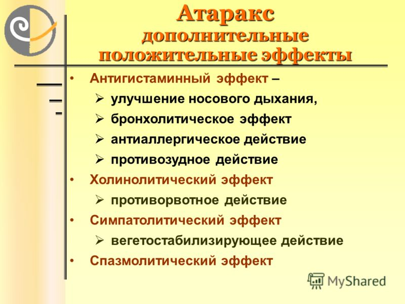 Положительные эффекты Атаракса
