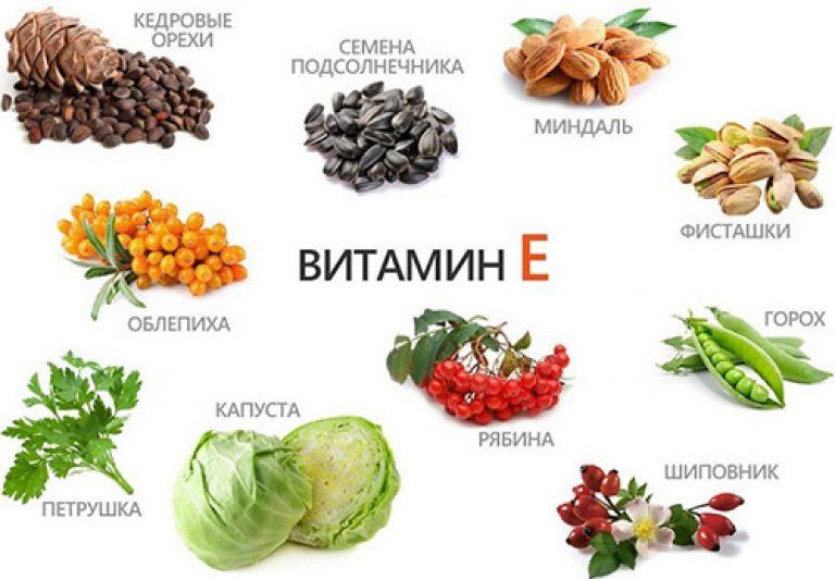 Большое количество витаминов Е